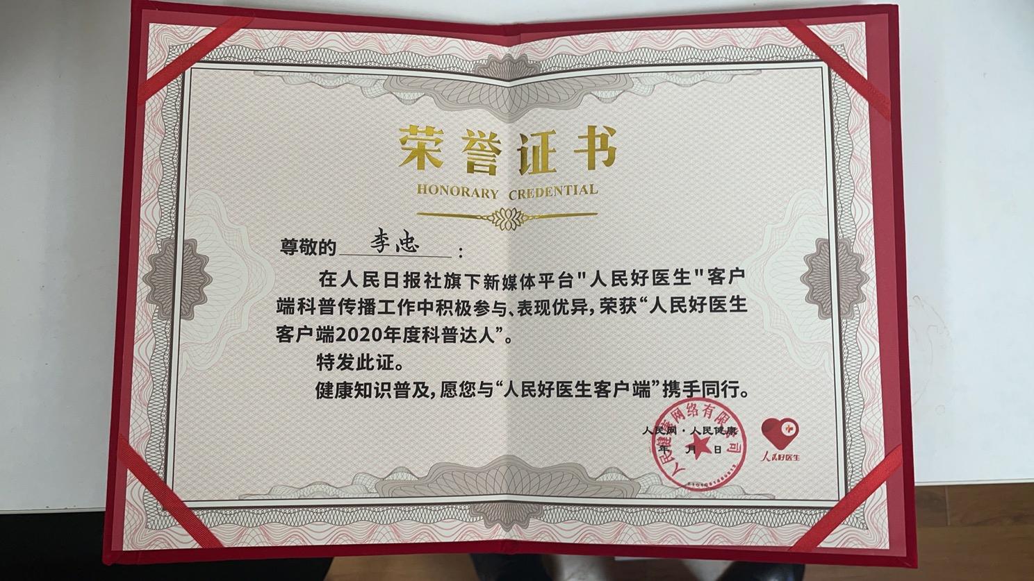 """中医肿瘤专家李忠教授荣膺""""人民好医生客户端2020年度科普达人""""称号"""